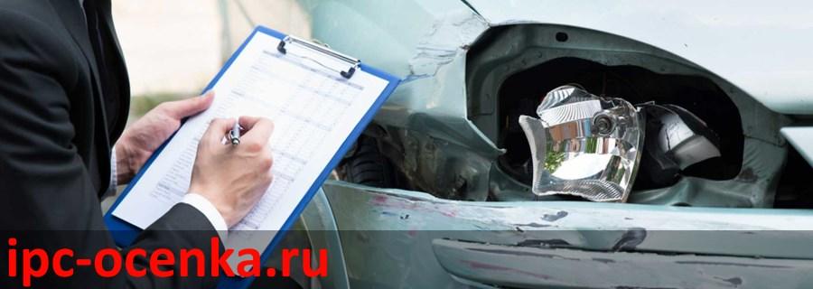Выкуп авто — Оценка