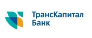 Транскапиталбанк оценка