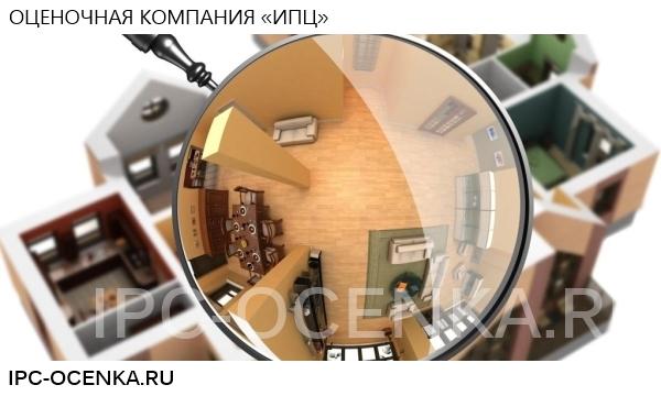 Быстрая оценка квартиры