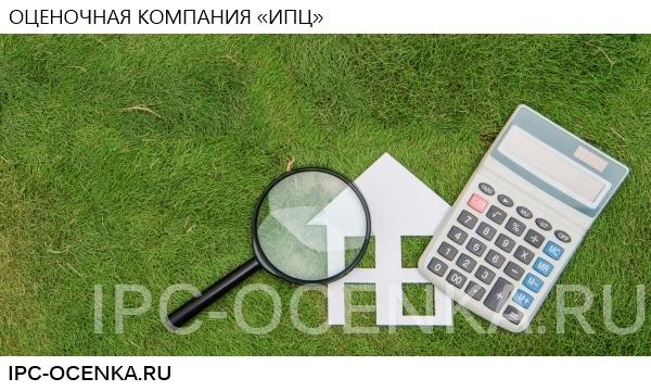 Документы для оценки земельных участков