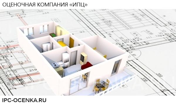 Где сделать оценку квартиры для наследства