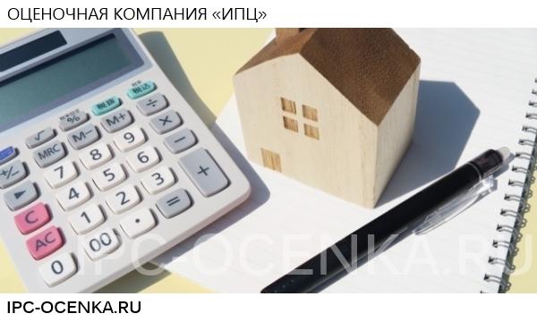 Когда нужно делать оценку квартиры при ипотеке