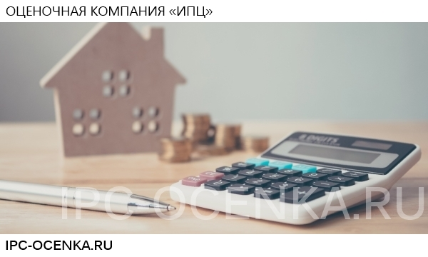 Независимая оценка квартиры Москва