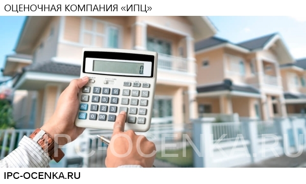 Независимая оценка квартиры