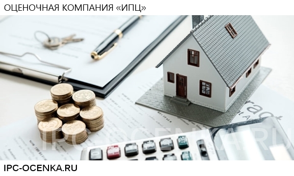 Оценка части дома