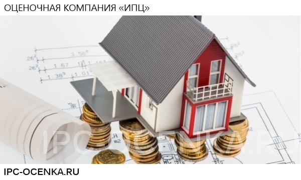 Оценка для оформления закладной в банке
