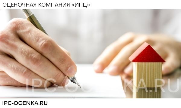 Оценка доли владения квартиры