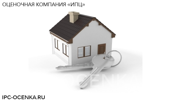 Оценка дома для продажи