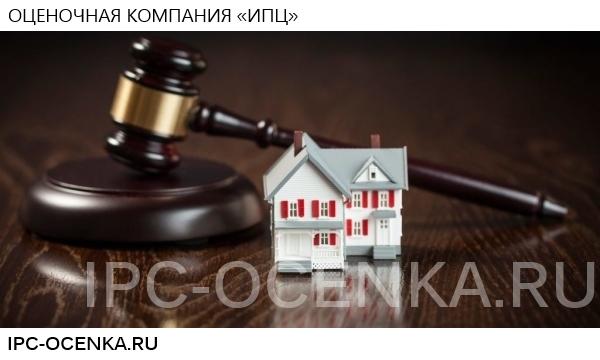 Оценка дома для суда