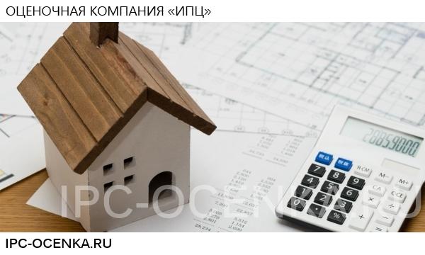Оценка индивидуального жилого дома