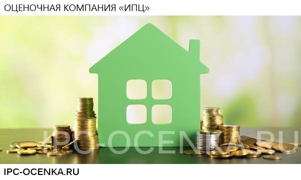 Оценка ипотечной квартиры
