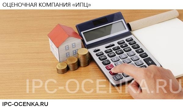 Оценка квартиры банком при ипотеке