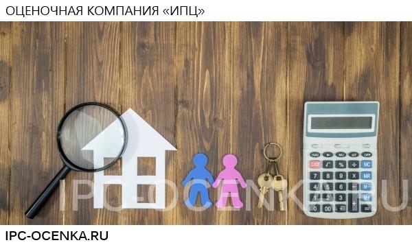Независимая оценка квартиры для ипотеки