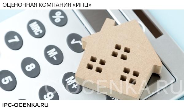 Оценка квартиры для нотариуса при оформлении наследства