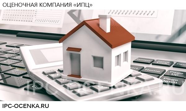 Оценка квартиры для Сбербанка: ипотека в новостройке