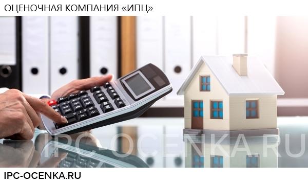 Оценка квартиры для собственности