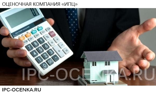 Оценка квартиры для страхования