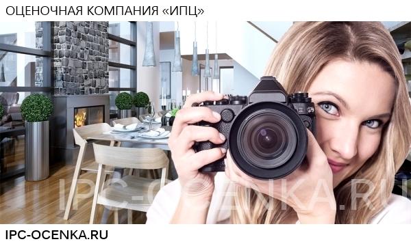Оценка квартиры по фотографиям