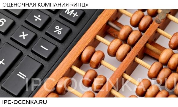 Оценка квартиры Подмосковье