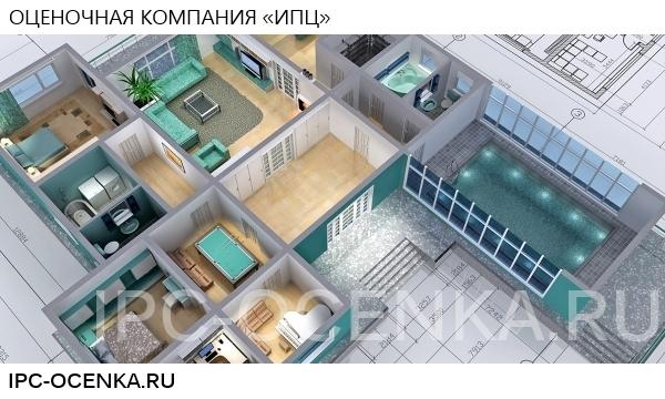 Оценка квартиры с перепланировкой для ипотеки