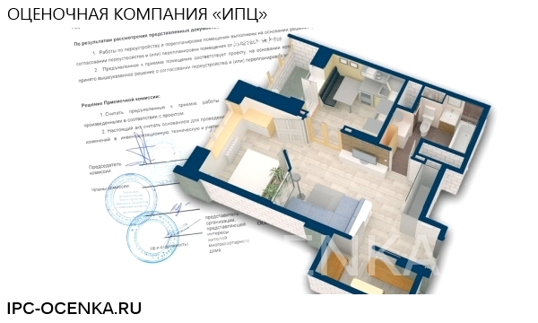 Оценка квартиры с перепланировкой