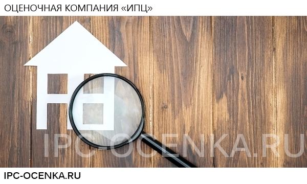 Оценка муниципальной квартиры в Москве