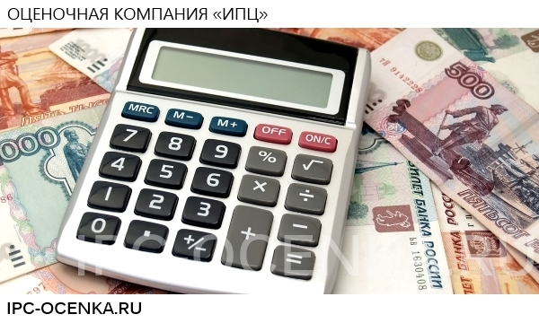 Оценка рыночной стоимости дома