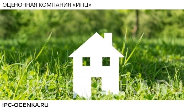 Оценка загородного дома