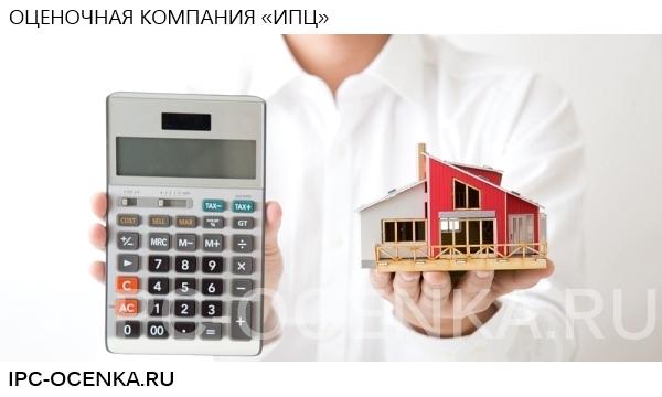 Рыночная оценка квартиры