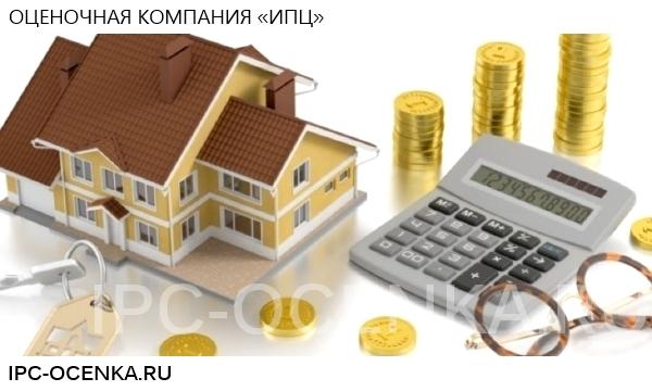 Рыночная оценка стоимости жилого дома