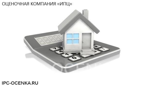 Сделать оценку дома