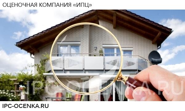 Сколько стоит оценка дома