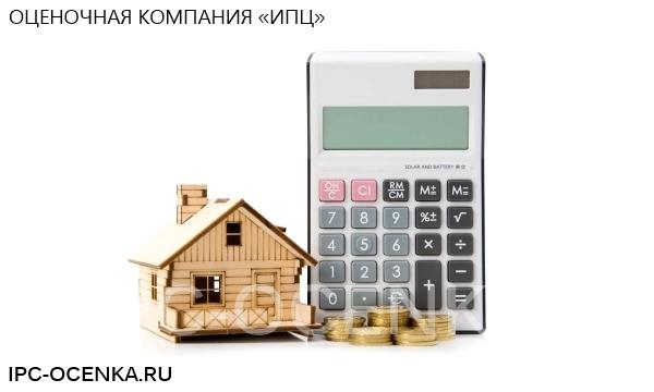 Сколько стоит оценка квартиры