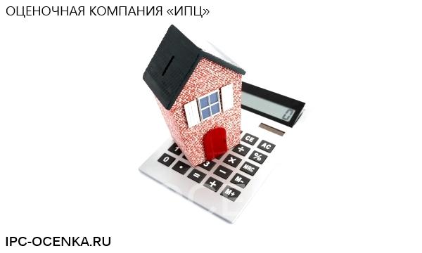 Стоимость оценки жилого дома