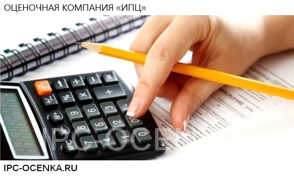 Стоимость услуг по оценке недвижимости