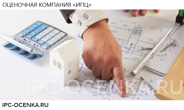 Вызвать риэлтора для оценки квартиры