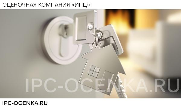 Заказать оценку стоимости квартиры