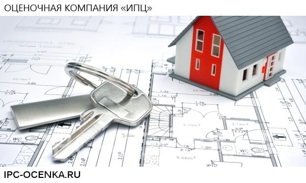 Заказать отчет об оценке квартиры