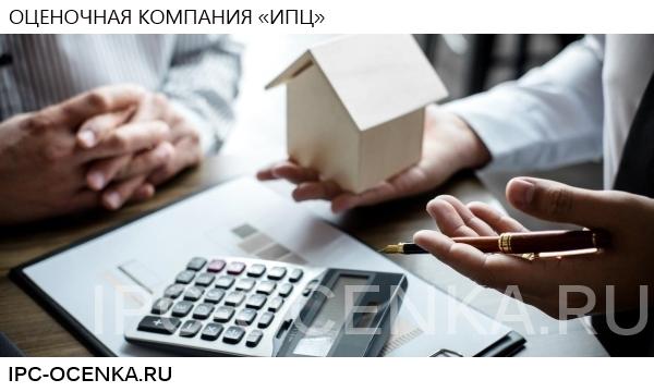 Заказать рыночную оценку квартиры