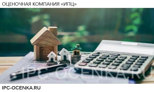Залог квартиры в банк - оценка