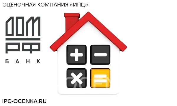 Банк ДОМ.РФ оценка недвижимости