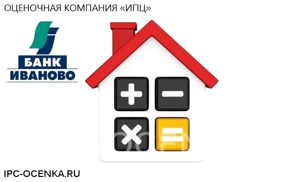 Банк Иваново оценка недвижимости