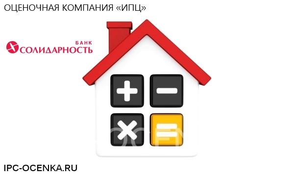 Банк КБ Солидарность оценка недвижимости