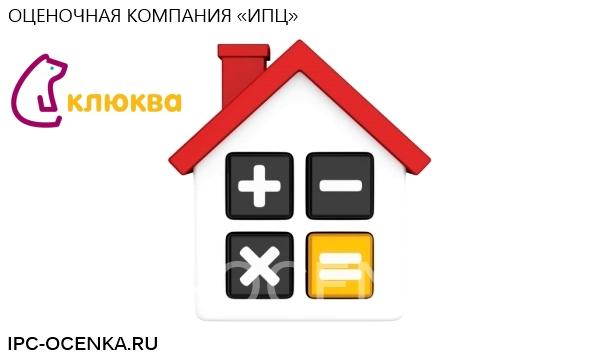 Банк Клюква оценка недвижимости