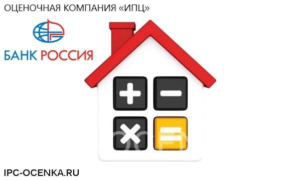 Банк Россия оценка недвижимости