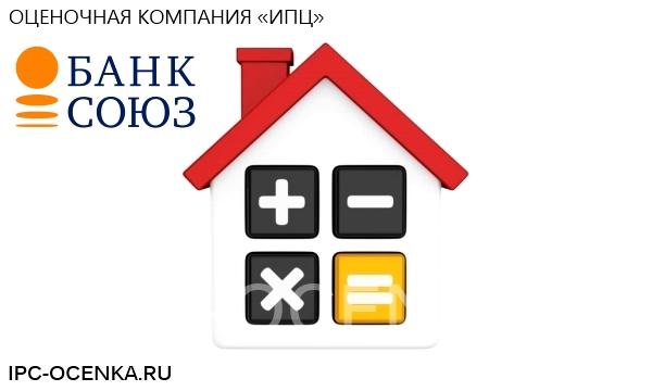 Банк Союз оценка недвижимости