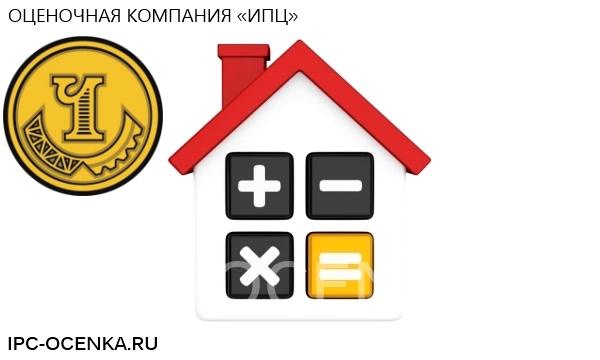 Чувашкредитпромбанк оценка недвижимости