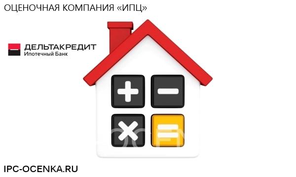 ДельтаКредитБанк оценка