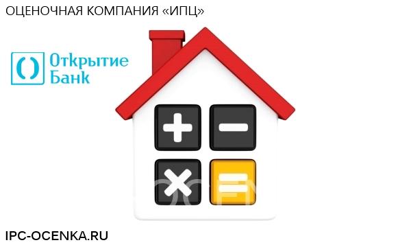 ФК Открытие оценка недвижимости