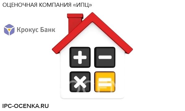 Крокус-Банк оценка недвижимости